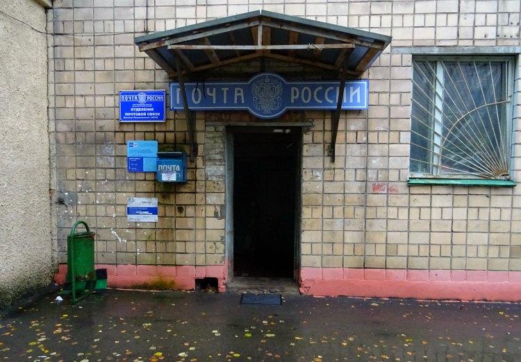 108819 почтовое отделение