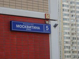 Почтовый индекс улица Москвитина