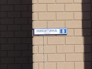 Почтовый индекс улица Никитина